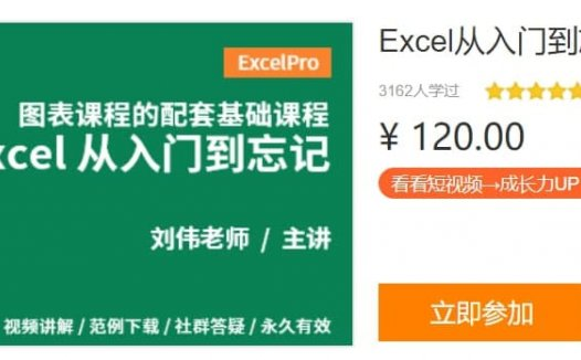 Excel从入门到忘记